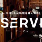 かっぱ寿司で配膳・運搬ロボット「Servi」の実証実験を開始!ウィズコロナに非接触で安心なロボ接客!
