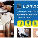 中野北口ルノアール店内にワーキングスペースが登場! 「ビジネスブース」7月24日(土)オープン!