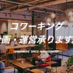 「ただの場所貸し」にしない!今町田で話題のコワーキング施設がプロデュース事業を開始! 武相 AGORA 町田